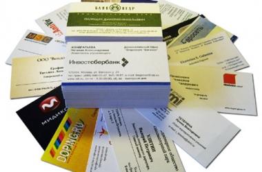 Все, что нужно знать о визитной карточке