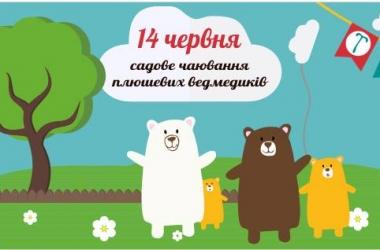 У Сквері Небесної сотні влаштують Садове чаювання з ведмедиками
