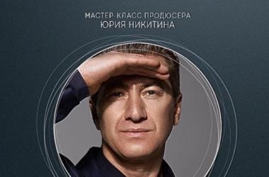 Юрий Никитин провел четырехчасовой мастер-класс