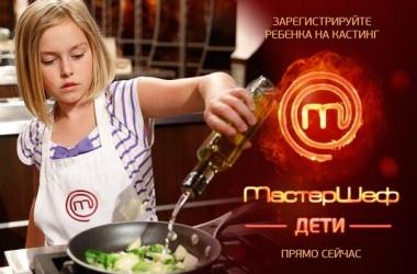 Дети будут сражаться за звание лучшего кулинара