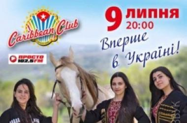 Трио МАНДИЛИ из Грузии выступит в киевском клубе - спеши купить билет!