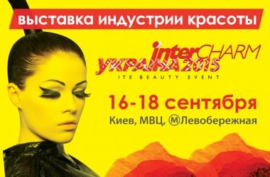 InterCHARM-Украина 2015: три главных дня в календаре красоты