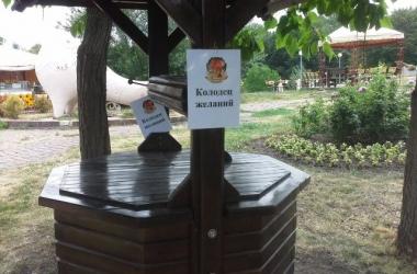 В Киеве соорудили колодец мечты и дупло желаний