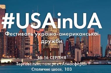 США - нечто большее, чем бургеры и ковбои: фестиваль украино-американской дружбы в Киеве