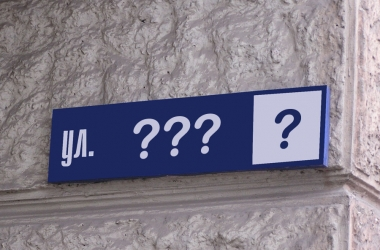 В Киеве взялись за переименование еще 11 улиц: какие на этот раз?