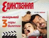 """Выиграй билеты в кино на """"Любовь вразнос"""" от Единственной!"""