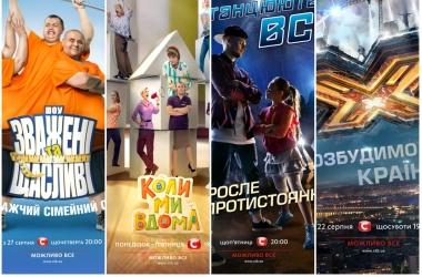 Какого числа в эфире появятся любимые шоу: СТБ объявил дату старта нового телесезона
