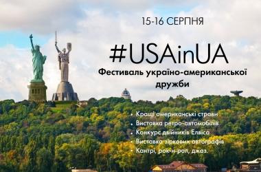 10 причин пойти на фестиваль USAinUA