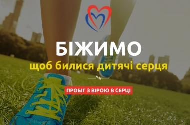 Пробег с верой в сердце 2015: присоединяйтесь!