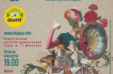 Фестиваль Chernihiv Jazz Open