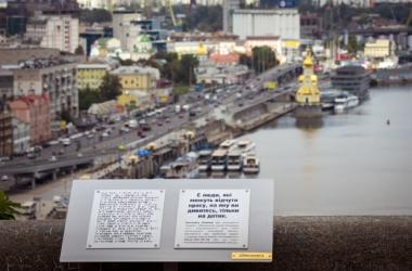 В Киеве открыли маршрут для незрячих туристов