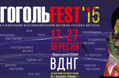 Программа Гогольfest 2015: главные события 18 сентября