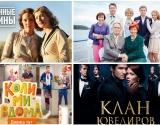 Что посмотреть вечером: новые сериалы на украинском ТВ (видео)