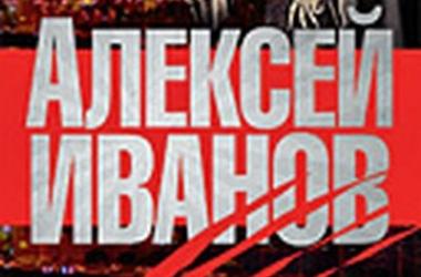 Алексей Иванов: О Москве, айфоне и соцсетях