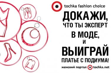 На tochka.net читательницы сражаются за дизайнерское платье
