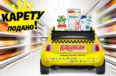 Королевский шопинг от Procter&Gamble, или как заказать бесплатное такси