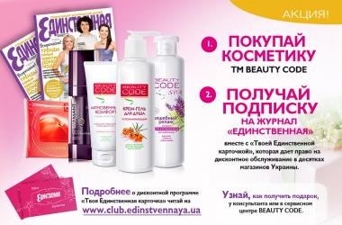 Косметика BEAUTY CODE: твой код красоты!