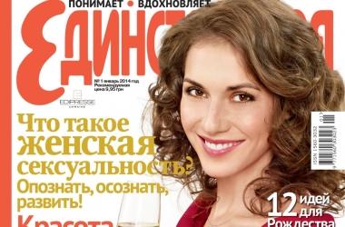 Журнал Единственная №1, 2014: чем порадует свежий номер