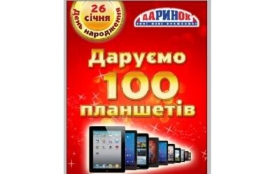 100 планшетов в подарок в честь Дня Рождения ЦТ «Дарынок»