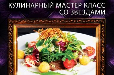 Не пропусти кулинарный мастер-класс со звездами в L'KAFA CAFÉ 1 февраля!