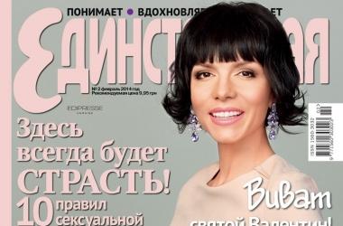 Журнал Единственная №2, 2014: самое интересное в свежем выпуске