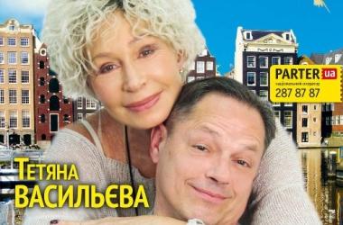Татьяна Васильева и Игорь Скляр сыграют свадьбу (видео)