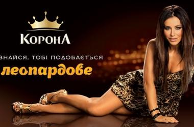 Корона: «Признайся, тебе нравится леопардовый!»