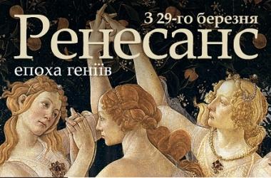 Шедевры мастеров эпохи Возрождения - в Киеве на уникальной мультимедийной выставке