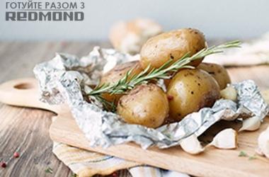 Готовим вместе с Redmond <br />  Картофель запеченный в фольге