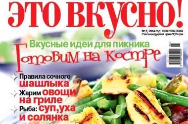 Журнал для гурмана 'Это вкусно': скачай 100 самых лучших рецептов
