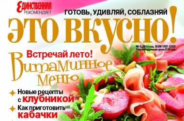 100 лучших летних рецептов в июньском номере журнала