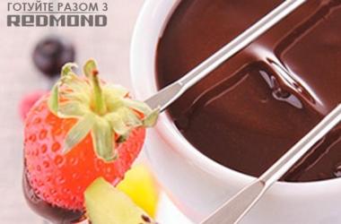 Готовим вместе с Redmond <br /> Шоколадное фондю. Рецепт