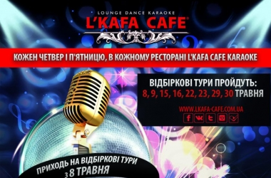L'Kafa Grand Voice II сезон: стартовал второй Сезон Grandиозного конкурса