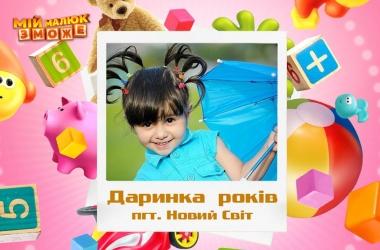 Определены самые популярные и симпатичные дети Украины (фото)