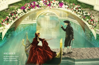 Труффальдино из Бергамо: премьера мюзикла в Национальной оперетте