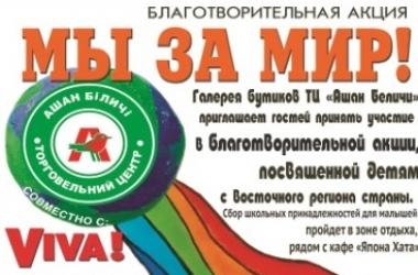 Поможем детям с востока Украины!