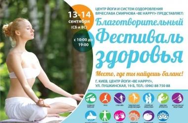 """Фестиваль здоровья от """"Be Happy!"""": участвуй, получай знания и помогай"""