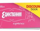 Discount Book теперь онлайн!