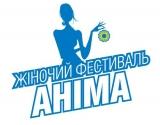 Женский фестиваль Анима приглашает всех в Харьков