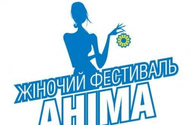Десятый Женский фестиваль АНИМА
