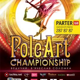 В Киеве состоится второй Всеукраинский Чемпионат по танцу на пилоне