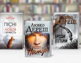 Читать - модно! Культовые произведения современных украинских писателей