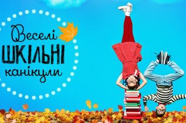 27-31 октября - Веселые Школьные каникулы в ТРЦ Караван!