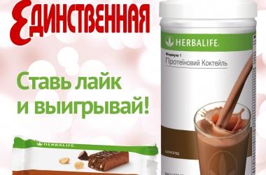 Участвуй в конкурсе – выигрывай набор для сбалансированного питания Herbalife