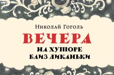 Выпуск уникального издания к 185-летию произведения «Вечера на хуторе близ Диканьки» Николая Гоголя