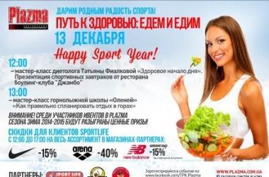 Здорово едем – здорово едим! Бесплатные мастер-классы 13 декабря в ТРК PLAZMA