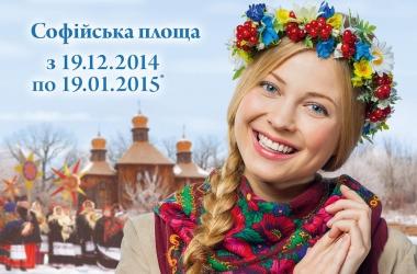 «Слов'яночка» приглашает на Рождественский фестиваль