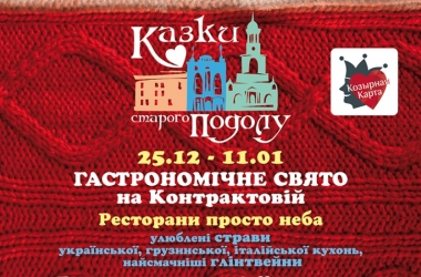 Велике Гастрономічне свято на Контрактовій від сім'ї ресторанів «Козирна Карта» та еко-бренду «Мороша»
