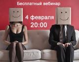 «Мужчины и женщины – жители разных миров. Искусство взаимопонимания» бесплатный вебинар 4 февраля