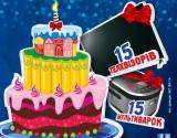Призы, сюрпризы и грандиозная шоу-программа - 31 января в День рождения ЦТ «Дарынок»!